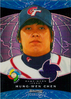 2009 Bowman Sterling WBC Relics Blue Refractors Hung-Wen Chen /125 Chinese Taipei